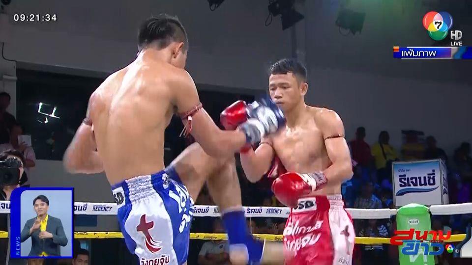 กลับมาแล้ว! มวยไทย 7 สี แข่งขันแบบ New Normal เริ่ม 12 ก.ค.นี้
