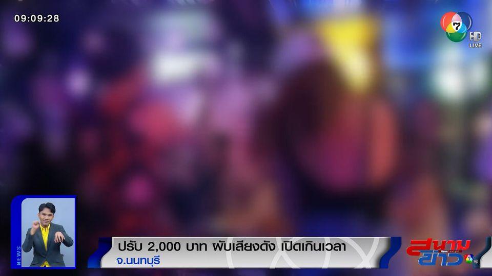 ปรับ 2,000 บาท ผับเสียงดังเปิดเกินเวลา จ.นนทบุรี