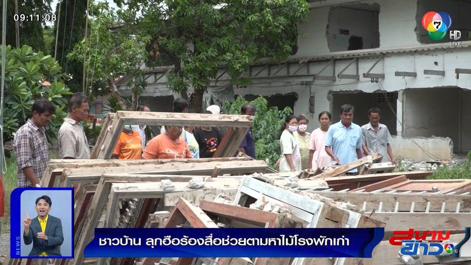 รายงานพิเศษ : ชาวบ้านลุกฮือ ร้องสื่อช่วยตามหาไม้โรงพักเก่า