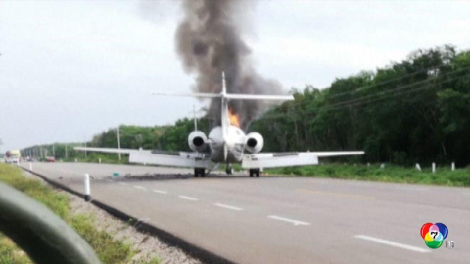 เครื่องบินต้องสงสัยจอดฉุกเฉินกลางถนนในเม็กซิโก