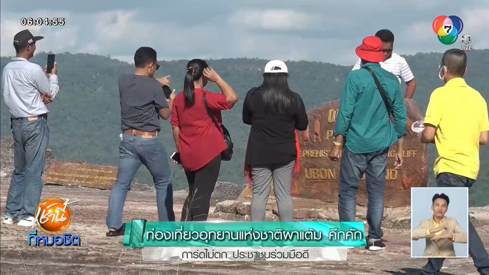 ท่องเที่ยวอุทยานแห่งชาติผาแต้ม คึกคัก การ์ดไม่ตก ประชาชนร่วมมือดี