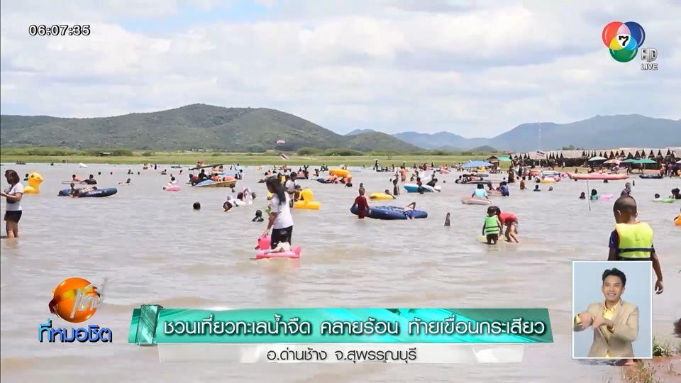 ชวนเที่ยวทะเลน้ำจืด คลายร้อน ท้ายเขื่อนกระเสียว อ.ด่านช้าง จ.สุพรรณบุรี