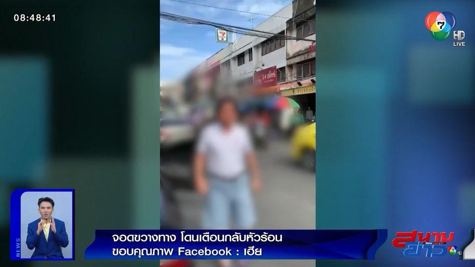 ภาพเป็นข่าว : ลุงหัวร้อน โดนเตือนจอดรถขวางทางคนอื่น แสดงอาการฉุนเฉียว