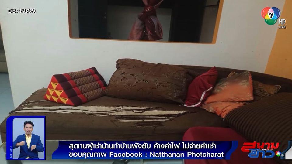 ภาพเป็นข่าว : เจ้าของบ้านสุดทน ผู้เช่าทำบ้านพังยับ แถมค้างทั้งค่าไฟ-ค่าเช่า