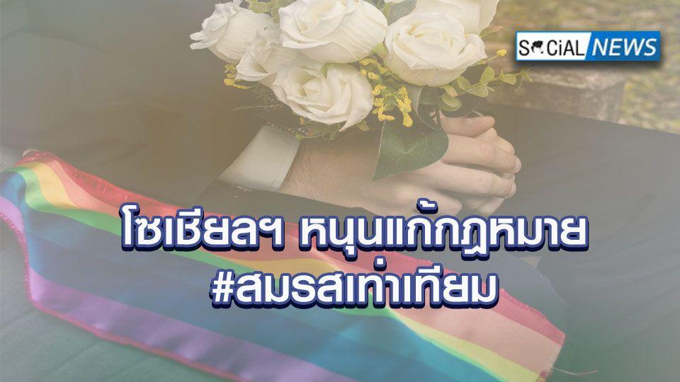 โลกทวิตเตอร์ผุดแฮชแท็ก #สมรสเท่าเทียม หนุนแก้กฎหมายทุกเพศแต่งงานกันได้