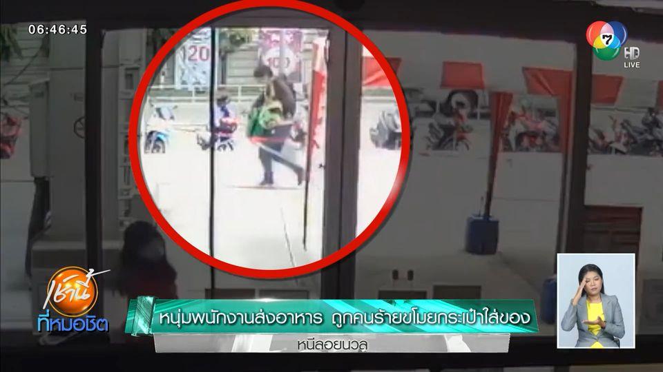 หนุ่มพนักงานส่งอาหาร ถูกคนร้ายขโมยกระเป๋าใส่ของ หนีลอยนวล