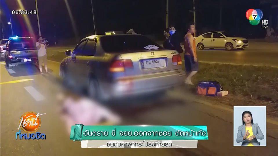 อันตราย ขี่ จยย.ออกจากซอย ตัดหน้าเก๋ง ชนดับคาฝากระโปรงท้ายรถ