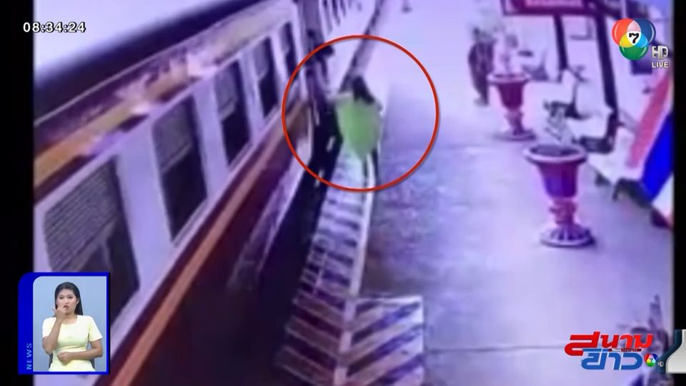 ภาพเป็นข่าว : อันตราย! สาวพลาดรถไฟ วิ่งตามกระโดดขึ้นรถหวิดตกราง