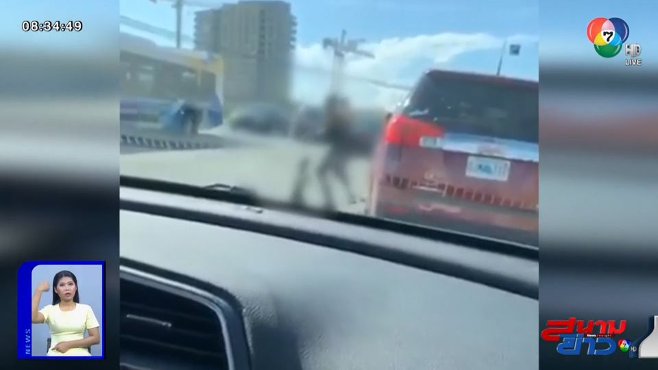 ภาพเป็นข่าว : วิจารณ์หนัก! สาวทะเลาะกันเหตุขับรถตัดหน้า จับหมาคู่กรณีฟาดใส่ไม่ยั้ง