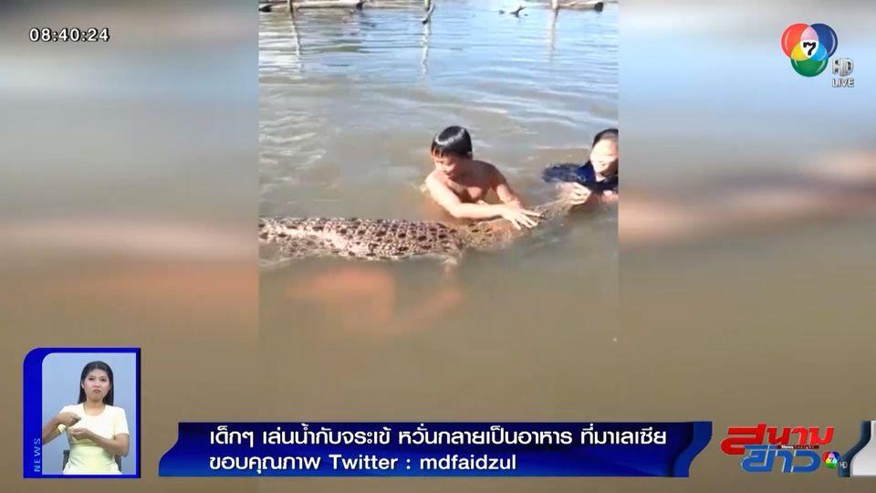 ภาพเป็นข่าว : ชาวเน็ตช็อก! คลิปเด็กเล่นน้ำกับจระเข้ หวั่นกลายเป็นอาหาร