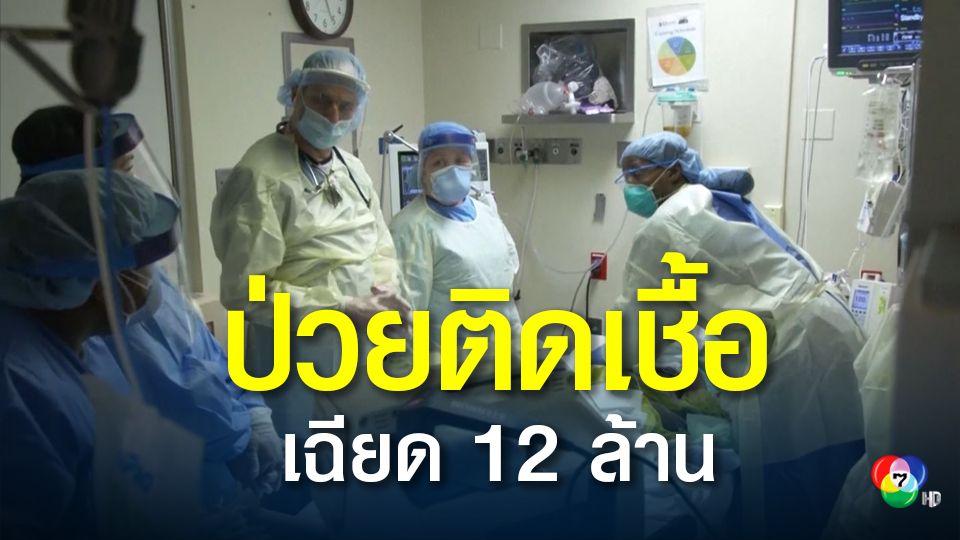 ทั่วโลกป่วยติดเชื้อโควิดเฉียด 12 ล้านคน