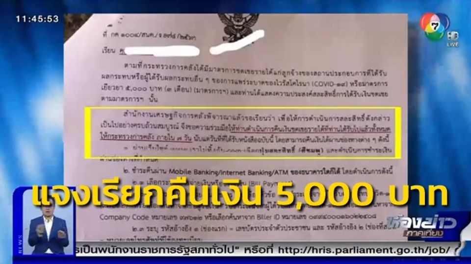 ก.คลัง แจงเรียกคืนเงิน 5,000 บาท www.เราไม่ทิ้งกัน.com