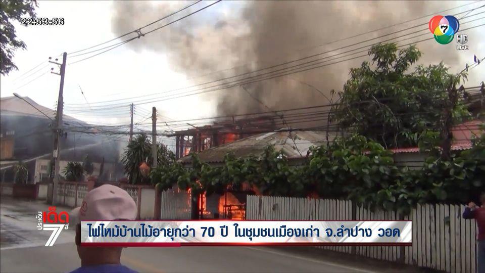 ไฟไหม้บ้านไม้อายุกว่า 70 ปี ในชุมชนเมืองเก่า จ.ลำปาง วอด