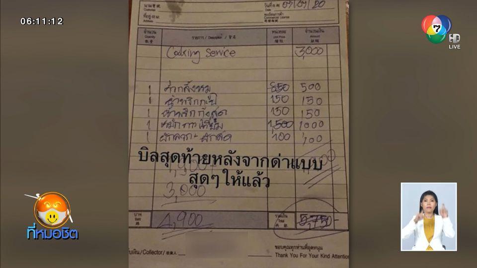 ผจก.ร้านดังภูเก็ตแจงดรามา หมึกทอดกระเทียม 2,500 บาท เผยราคาเหมาะสมสำหรับ 10 คน