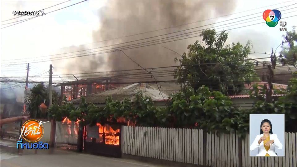 ไฟไหม้บ้านไม้เก่าแก่กว่า 70 ปี จ.ลำปาง ลามไหม้รถ-บ้านอีกหลายหลัง เสียหาย