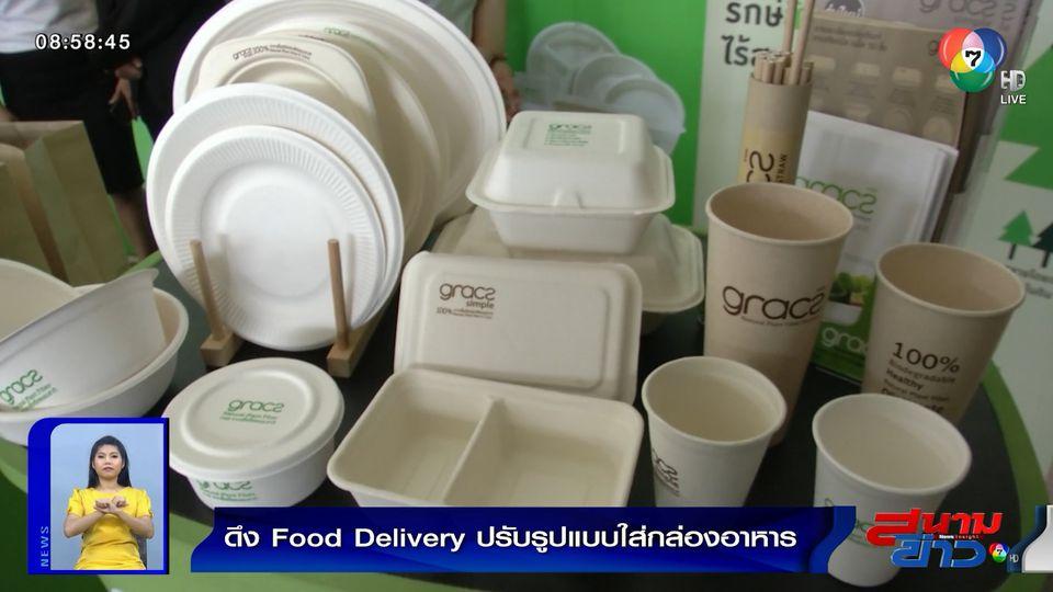 เตรียมดึง Food Delivery ปรับรูปแบบกล่องใส่อาหาร ลดขยะพลาสติก