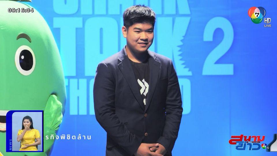 ปิดดีลแรก! กับธุรกิจสร้างโรงงานแปรรูปมะม่วง ใน Shark Tank Thailand ซีซัน 2 : สนามข่าวบันเทิง