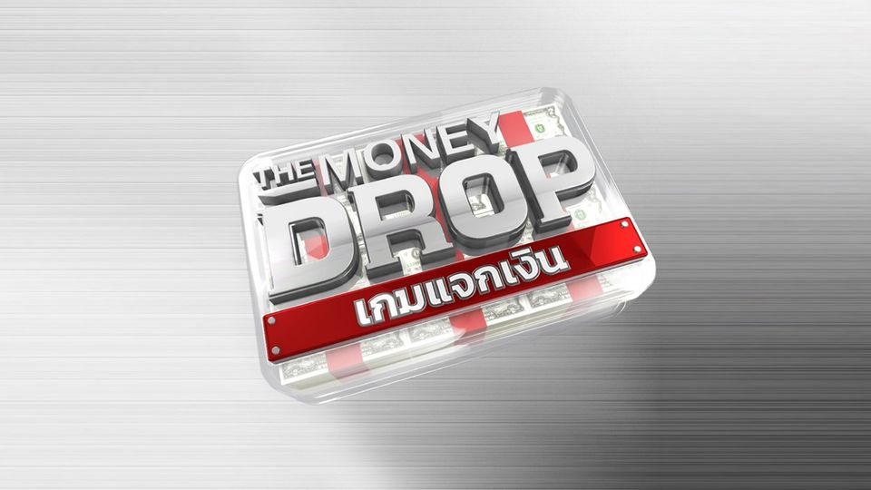 เกมแจกเงิน The Money Drop ไทยแลนด์