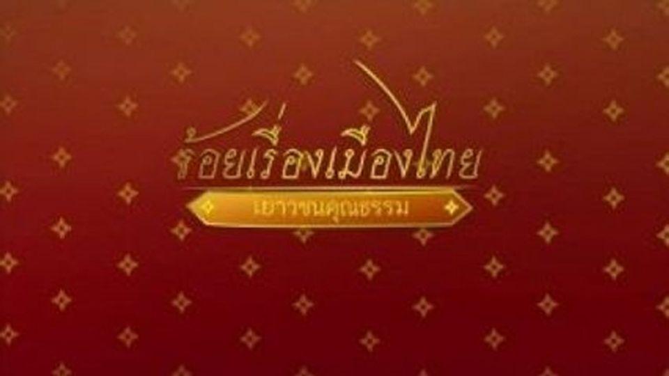 ร้อยเรื่องเมืองไทย