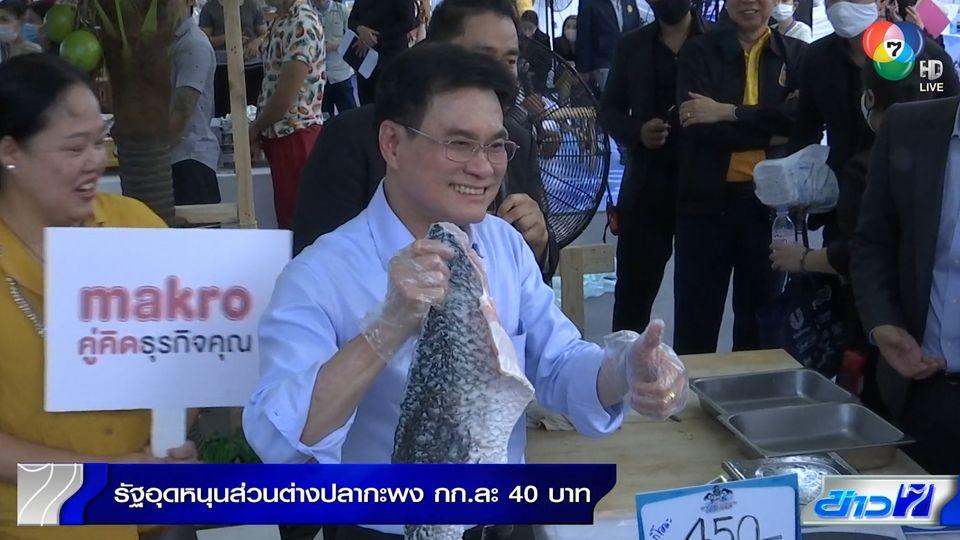 จุรินทร์ ดึงห้างฯ-โมเดิร์นเทรด ช่วยกู้วิกฤตปลากะพงกว่า 600 ตัน ล้นตลาด