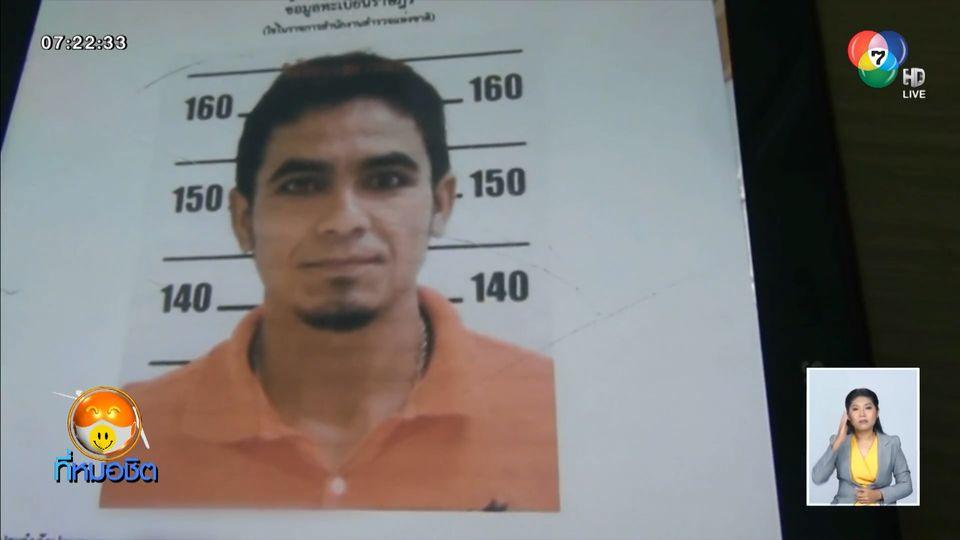 หนุ่มเมายาบ้า เพิ่งออกจากคุกคดีฆ่าผู้อื่น ก่อเหตุยิงเพื่อนบ้านดับ