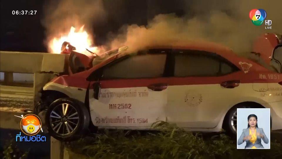 ฝนตกถนนลื่น แท็กซี่เสียหลักชนอัดคอสะพานไฟไหม้รถ บาดเจ็บ 3 คน