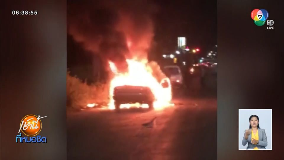 ระทึก ไฟไหม้รถเก๋งยี่ห้อดังติดก๊าซ วอดทั้งคัน หลังมีกลิ่นเหม็นไหม้