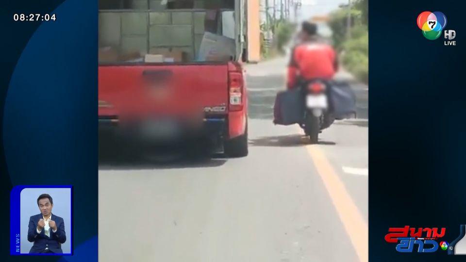 ภาพเป็นข่าว : จอดคุยกันก่อนไหม จยย.ขับตีคู่คุยกับรถกระบะ