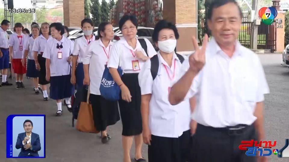 ภาพเป็นข่าว : นักเรียนสูงวัยดีใจได้เปิดเทอม รีบสวมชุดนักเรียนไปโรงเรียน