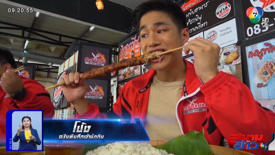 ศึกเจ้านักกิน กิน แข่ง แบ่งสุข ภารกิจแข่งกินพร้อมอิ่มบุญ อาทิตย์นี้ 13.30 น. : สนามข่าวบันเทิง