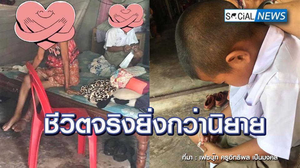 ครูกลั้นน้ำตาไม่อยู่! เจ้าบอสเด็กชายป.3 เดินเท้าหนีเรียน เพื่อกลับไปดูแลย่าป่วย