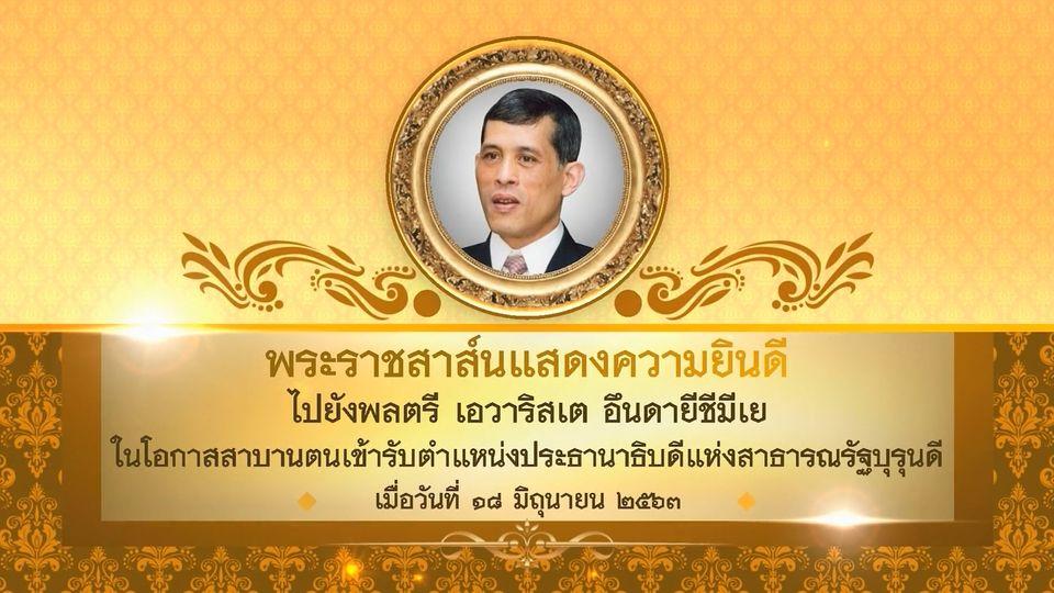 พระบาทสมเด็จพระเจ้าอยู่หัว มีพระราชสาส์นแสดงความยินดีไปยัง พลตรี เอวาริสเต อึนดายีชีมีเย ในโอกาสสาบานตนเข้ารับตำแหน่งประธานาธิบดีแห่งสาธารณรัฐบุรุนดี เมื่อวันที่ 18 มิถุนายน 2563