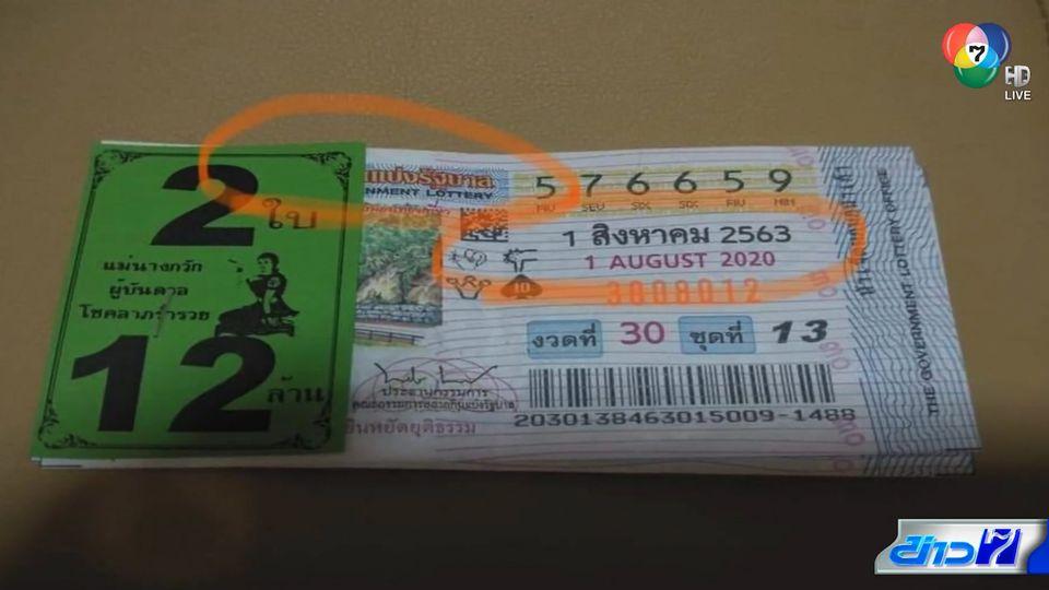 สนง.สลากฯ ปรับไปรษณีย์ไทยส่งไวเกินเหตุ นำจ่ายสลากฯ ข้ามงวด
