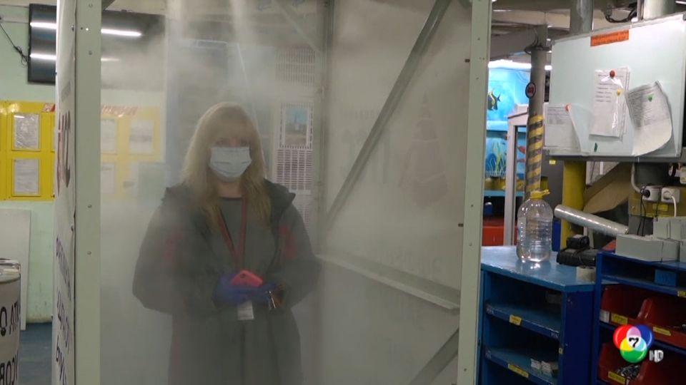 รายงานพิเศษ : เครื่องฆ่าเชื้อโรคแบบเคลื่อนที่ที่รัสเซีย สามารถฆ่าเชื้อโควิด-19 ได้จริงหรือ