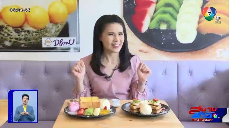 สนามข่าวชวนกิน : DFORU dessert cafe
