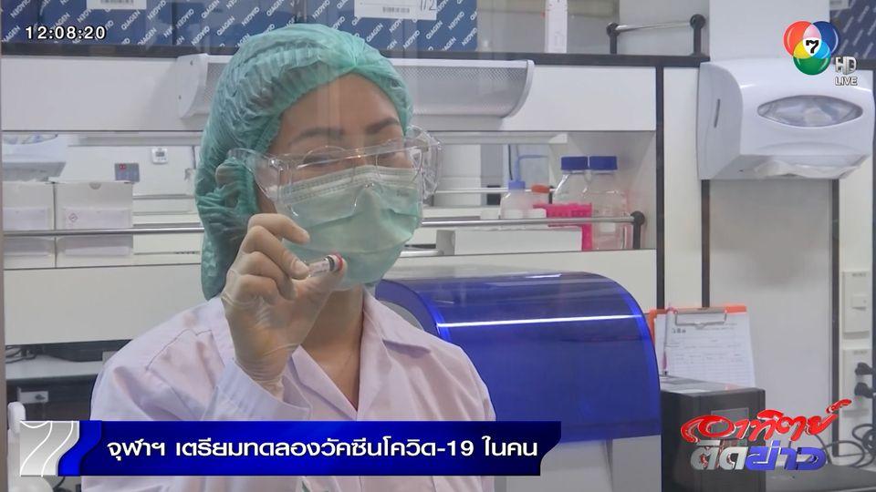 จุฬาฯ เตรียมทดลองวัคซีนโควิด-19 ในคน
