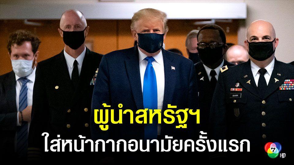 ผู้นำสหรัฐฯ ใส่หน้ากากอนามัยในที่สาธารณะเป็นครั้งแรก