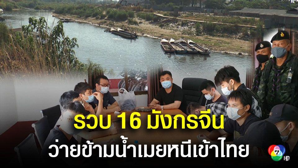 จับกุม 16 ชาวจีน ลอบข้ามแม่น้ำเมยขึ้นฝั่งที่ จ.ตาก