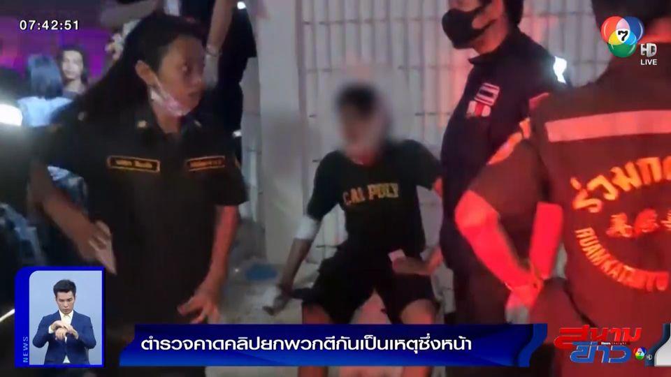 ตำรวจคาดคลิปวัยรุ่นยกพวกตีกัน ย่านราษฎร์บูรณะ เป็นเหตุซึ่งหน้า