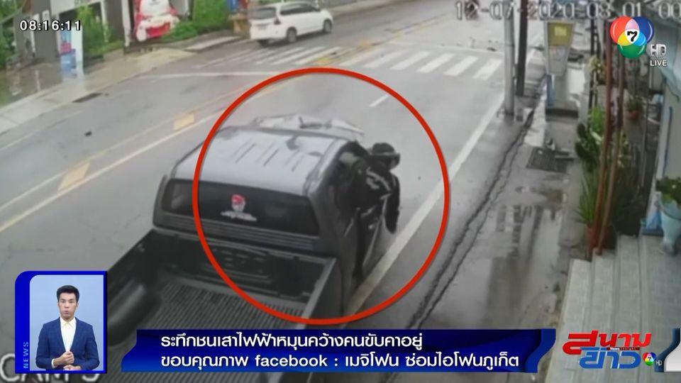 ภาพเป็นข่าว : ระทึก! กระบะชนเสาไฟฟ้าหมุนคว้าง คนขับห้อยคาหน้าต่าง รอดหวุดหวิด