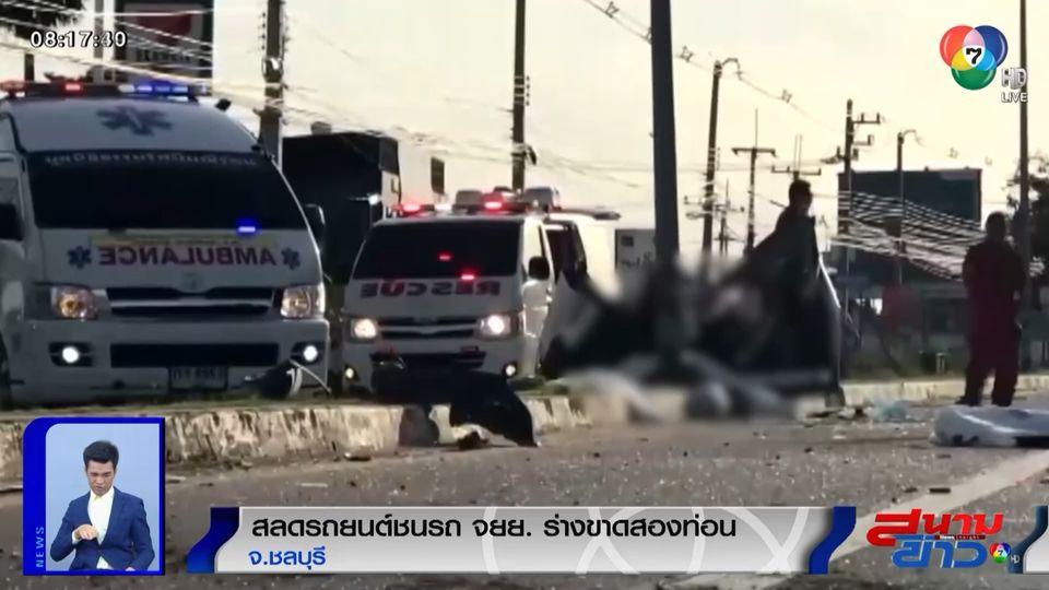 ภาพเป็นข่าว : สยอง! รถเก๋งซิ่งชน จยย.ร่างคนขี่ขาดสองท่อน