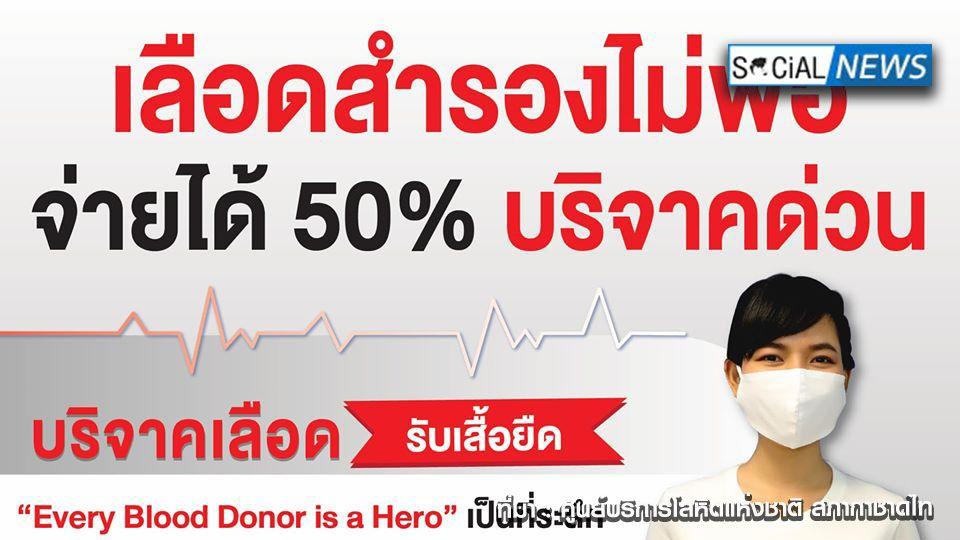 สภากาชาดไทยเผยเลือดสำรองไม่พอจ่าย เหลือแค่ 50 % วอนคนไทยช่วยกันบริจาคด่วน!