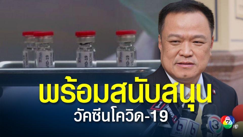 """""""อนุทิน"""" พร้อมสนับสนุนผลิตวัคซีนโควิด-19 ของไทยเน้นปลอดภัยก่อนทดลองในคน"""