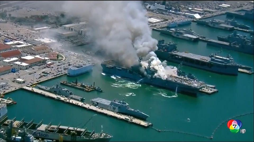 เพลิงไหม้เรือของกองทัพสหรัฐฯ ขณะจอดเทียบท่าอยู่ที่ฐานทัพเรือ