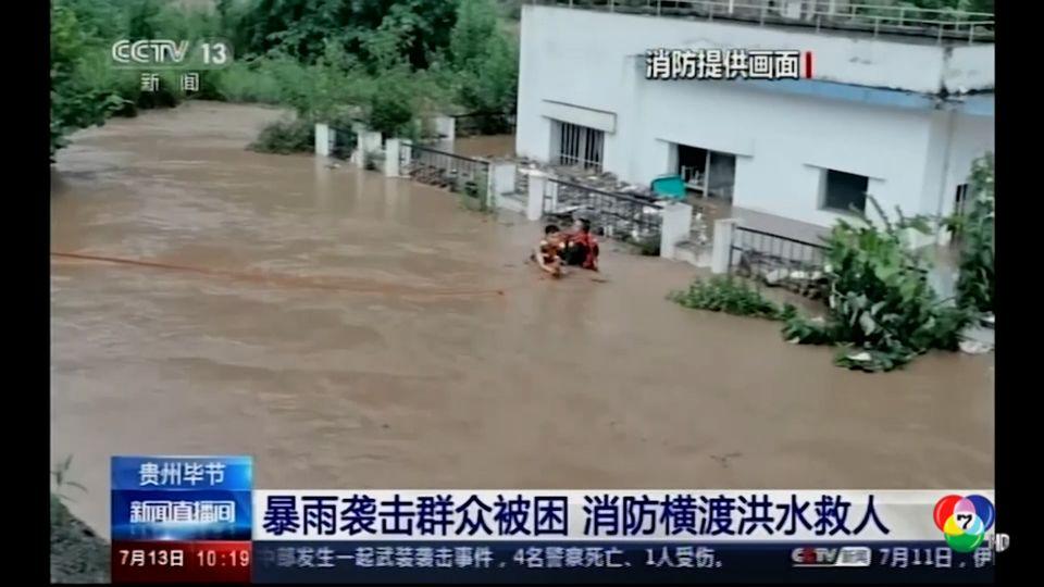 สถานการณ์น้ำท่วมหนักในจีน มีผู้สูญหาย 141 ราย บ้านเรือนเสียหาย 28,000 หลัง