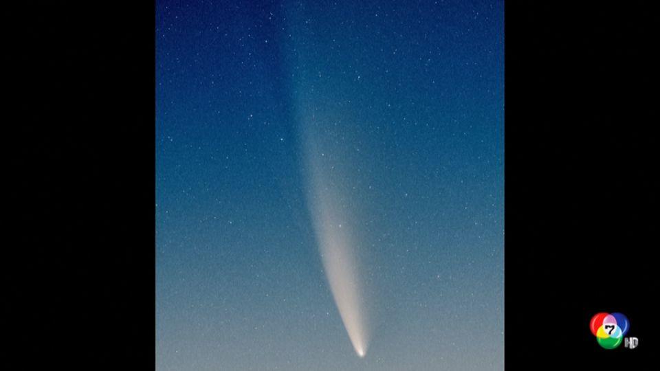 ทั่วโลกเฝ้าชมดาวหางนีโอไวส์ ที่โคจรรอบดวงอาทิตย์หนึ่งรอบ กว่า 7,000 ปี