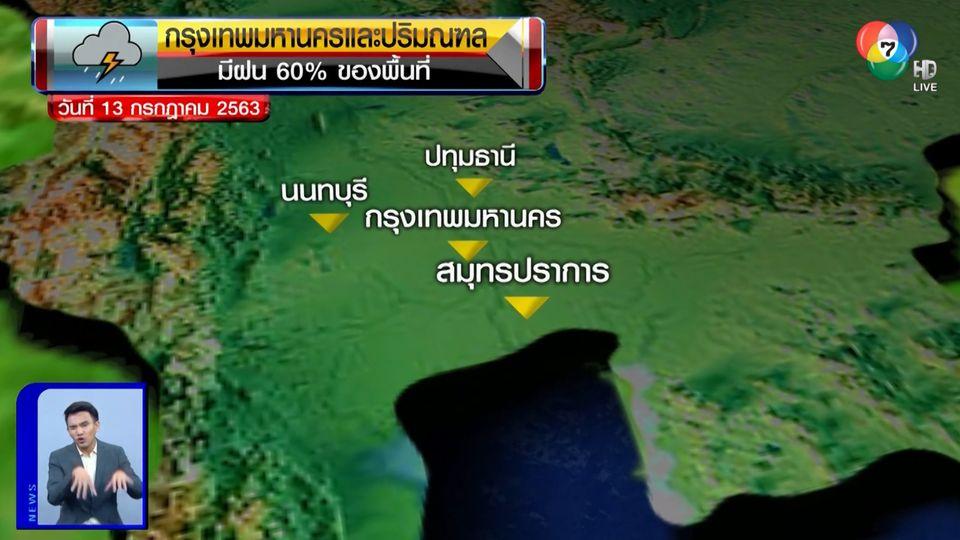 ฝนฟ้าอากาศ 13 ก.ค.63