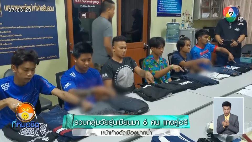 รวบกลุ่มวัยรุ่นเมียนมา 6 คน แทงคู่อริหน้าห้างดังเมืองปากน้ำ