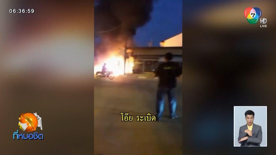 ไฟไหม้รถ เพิ่งขับออกจากอู่ซ่อมเพียงไม่กี่นาที วอดทั้งคัน