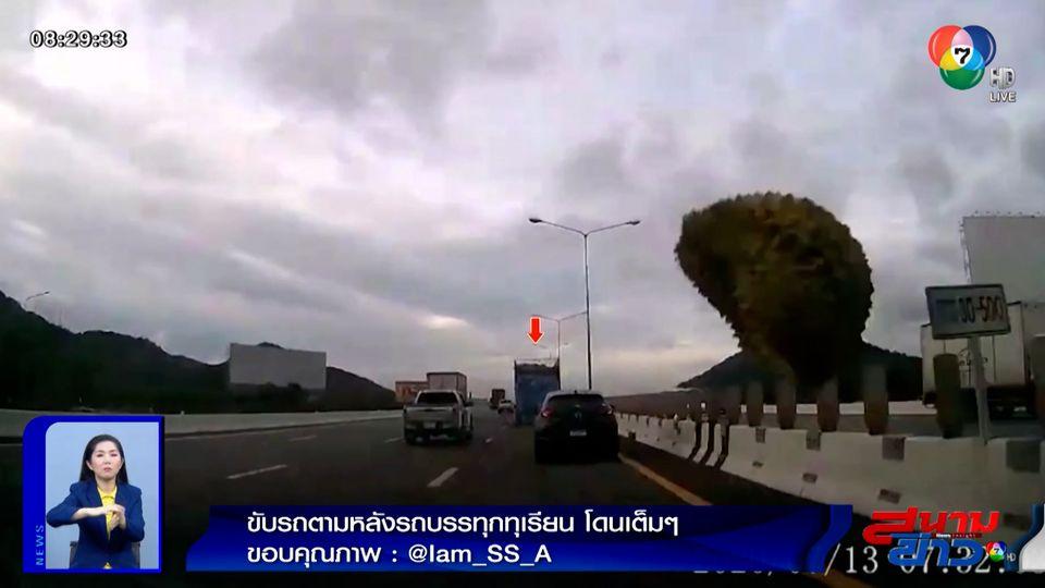 ภาพเป็นข่าว : ไม่คาดฝัน! ขับรถตามหลังรถบรรทุกทุเรียน โดนเต็มๆ